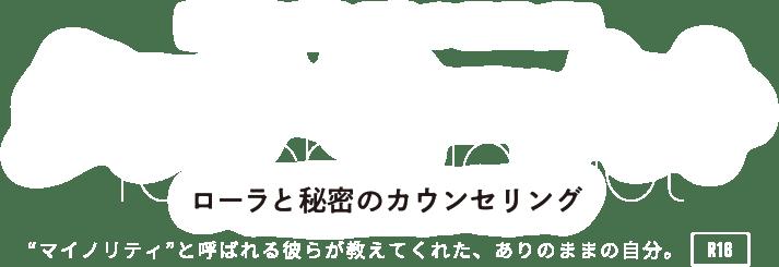 """監督・脚本・編集 アディナ・ピンティリエ タッチ・ミー・ノット 2020年7月4日(土)~※劇場公開が延期となりました 渋谷シアター・イメージフォーラムにて公開! 仮設の映画館(オンライン配信)""""同日公開決定! """"マイノリティ""""と呼ばれる彼らが教えてくれた、ありのままの自分。R18"""